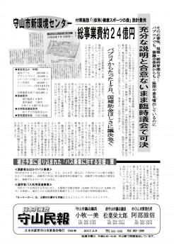 民報785 臨時議会 付帯施設整備費用を可決_01