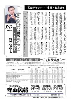 民報792 新環境センター建設へ臨時議会_01