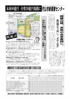 守山市議団ニュース 2017年3月議会 2面_01