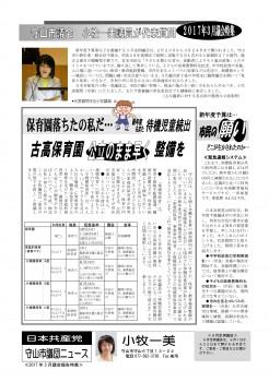 守山市議団ニュース 2017年3月議会 1面_01