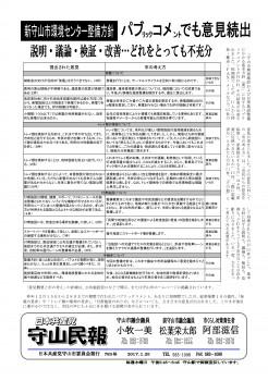 民報783 環境センター整備方針パブコメ結果報告.doc_01