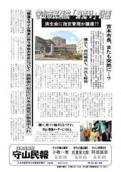 民報796 市民病院身売り計画_01