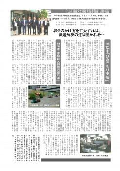 民報798裏 研修報告.doc_01