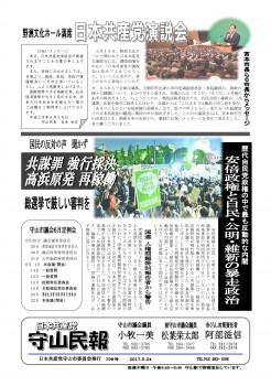 民報798 熱気あふれる日本共産党演説会_01