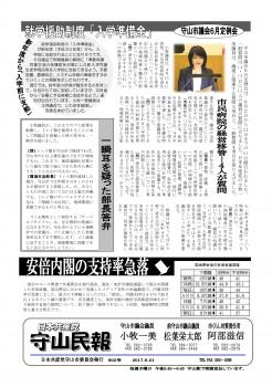 民報802 6月議会質問詳報_01
