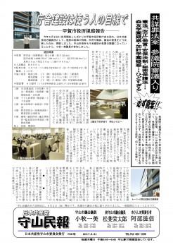 民報799  甲賀市役所庁舎 視察報告_01