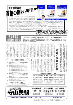 民報800 守山市議会6月定例会開会中_01