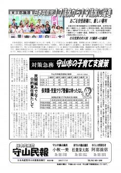 民報803 東京都議会議員選挙 守山市の子育て施策_01