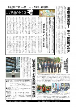 守山市議団ニュース  2017年6月議会特集  2面_01