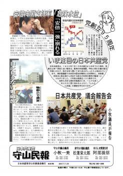 民報805 安倍政権支持率下落 共産党創立95周年 議会報告会_01