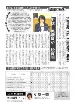 守山市議団ニュース 2017年6月議会特集   1面_01