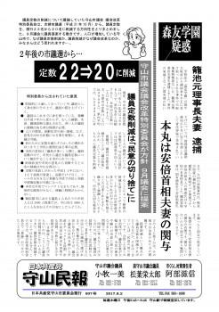 民報807 議員定数削減の動き_01