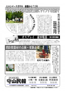 民報808 消火栓機材の老朽化対策_01