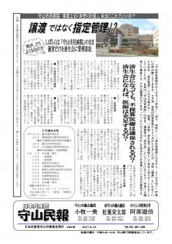 民報809 守山市民病院_01