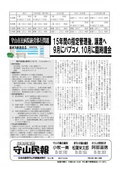 民報811  守山市民病院 移行形態・条件の方針発表_01
