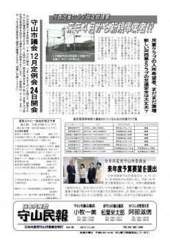 民報821 12月議会開会 児童クラブ指定管理者変更_01