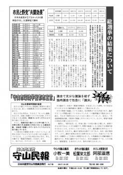 民報817 総選挙の結果について_01