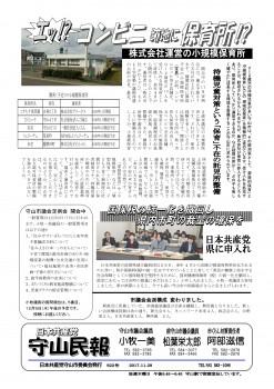 民報822 コンビニ空き店舗ひ小規模保育所_01