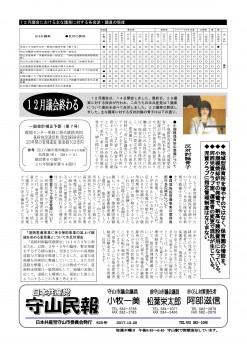 民報825   12月議会終わる_01