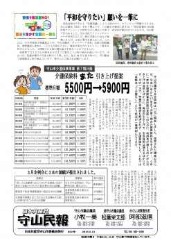 民報832 介護保険料値上げ_01