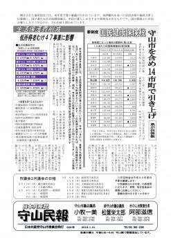 民報829 国保税引き上げ・生活保護基準引き下げ影響_01