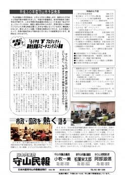 民報831 新年度予算発表_01