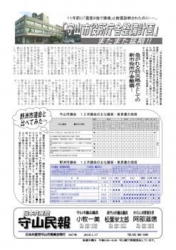 民報827 守山市庁舎整備計画 延期_01