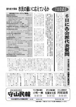 民報833 3月議会開会中_01