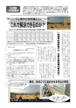 民報835 原発ゼロ集会 安倍政権総辞職を_03
