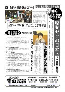 民報834 東日本大震災から7年 3月定例会 代表質問_02