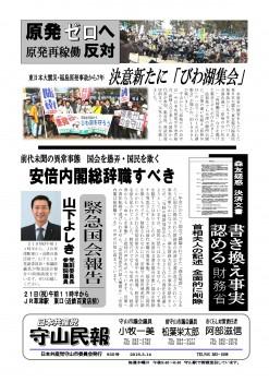 民報835 原発ゼロ集会 安倍政権総辞職を_02