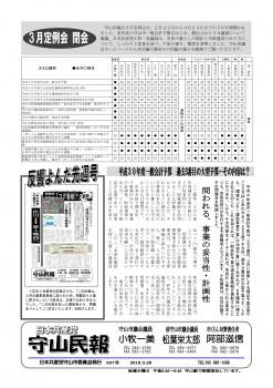 民報837 3月議会閉会_01