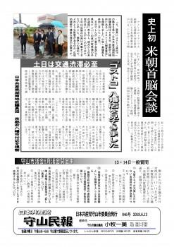 民報846 コストコ視察_01