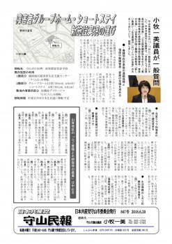 民報847 一般質問詳報_01