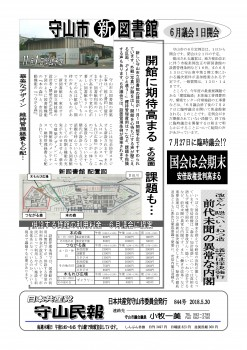 民報844 6月議会開会 新図書館設置管理条例_01