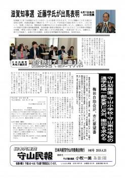 民報840 梅田自治会が要望書_01