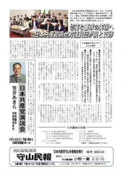 民報843 日本共産党地方議員団、滋賀県と交渉_01