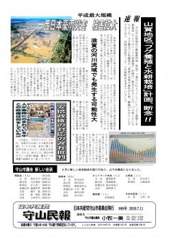 民報849  西日本大雨災害 甚大な被害_01