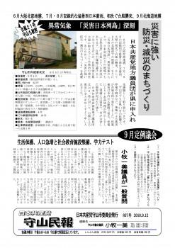 民報857 台風被害 9月議会質問_01