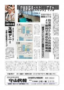 民報856 新庁舎の議論_01