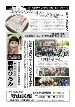 民報861  藤原ひろみさん発表 アンケートに返信続々_01