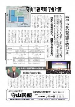 民報860  新庁舎建設計画 _01