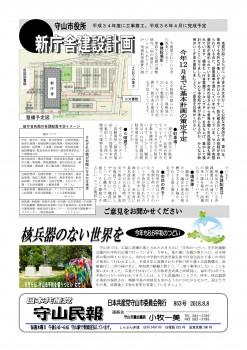 民報853  守山市新庁舎整備計画にご意見を_01