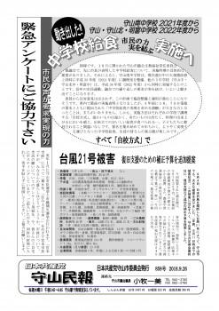 民報859 中学校給食実施時期 台風被害_01