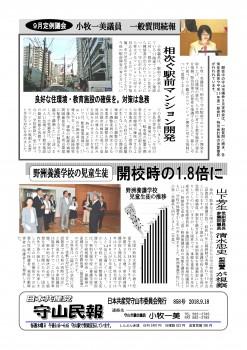 民報858 マンションと養護学校_01