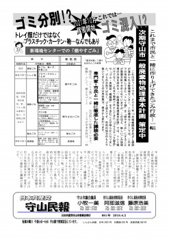 守山民報 881号_01