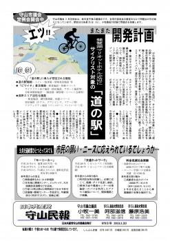 民報879 守山市の公共交通政策 サイクリスト向け「道の駅」_01