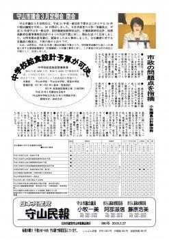 民報880 3月議会閉会_01