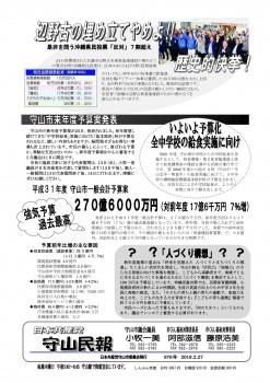 民報876 沖縄県民投票勝利 守山市来年度予算発表_01