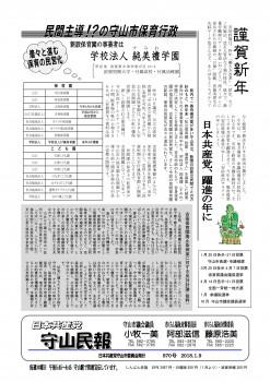 民報870 進む保育園民営化_01